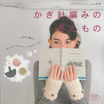 Guide-to-reading-japanese-crochet-knitting-patterns-whip-up