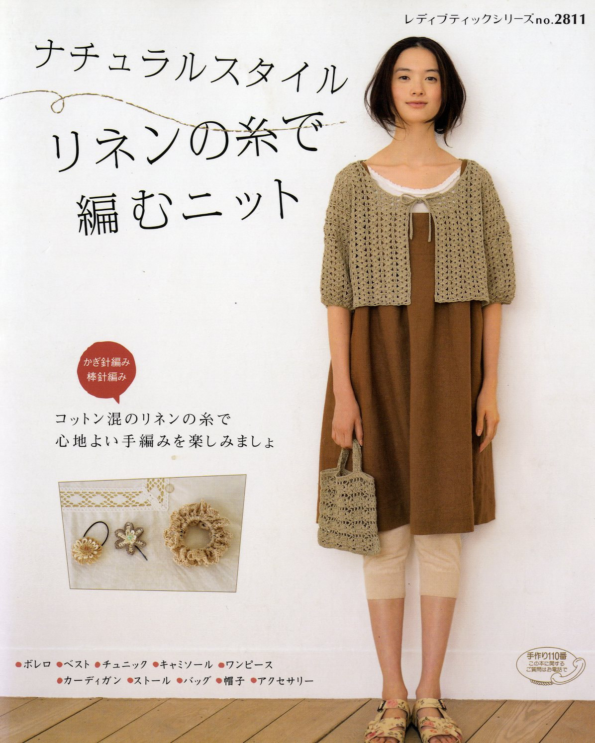 Top Knitting Pattern Books : How to read Japanese crochet patterns UrbanGypZ.com